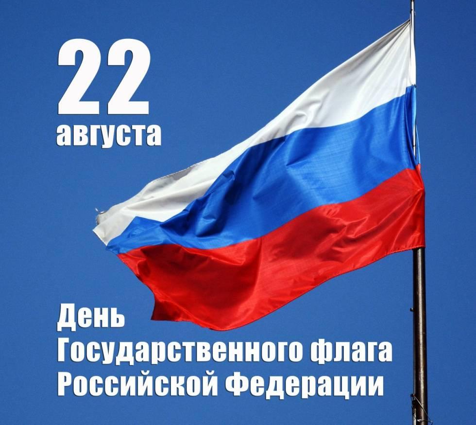 Открытки ко дню государственного флага россии